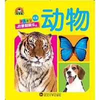 宝宝启蒙翻翻乐:动物
