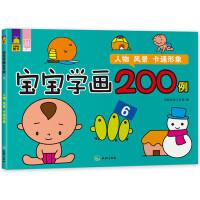 宝宝学画200例⑥(人物、风景、卡通形象)
