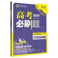 理想��67高考2020新版高考必刷�} 分�}型��化 文�C�x�耦} 高考二��土�用��