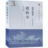 经济数学 微积分 第3版 吴传生 高等教育出版社