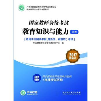 国家教师资格证考试用书教育知识与能力(中学)