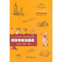 教你学做法国菜 [法]布丽吉特・佩兰-沙塔尔 让-皮埃尔・佩兰-沙塔 9787100070126 商务印书馆