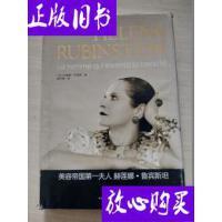 [二手旧书9成新]美容帝国*:赫莲娜・鲁宾斯坦 /[法]米歇?