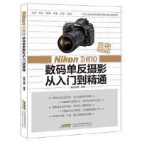 玩转单反相机――Nikon D810 数码单反摄影从入门到精通