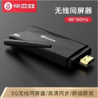 毕亚兹 4K高清无线投屏器手机ipad连电视投影仪同屏器 5G双频 HDMI视频传输苹果华为小米安卓车载同频器 R20
