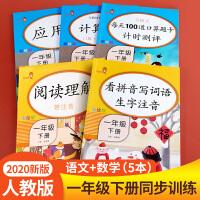 一年级下册同步练习册 全套5本同步训练 人教版乐学熊每天100道一年级口算题卡看拼音写词语拼音专项训练