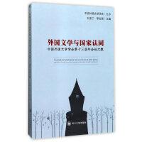 外国文学与国家认同――中国外国文学学会第十三届年会论文集