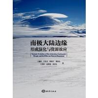 南极大陆边缘形成演化与资源效应