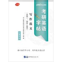 中公教育2022考研英语字帖:写作范文