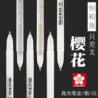 日本樱花高光白笔美术生漫画高光笔画画手绘学生专用白色笔芯黑底写白字白色勾线笔动漫设计白线笔高光绘画笔