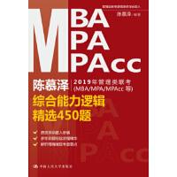 【全新正版】陈慕泽2019年管理类联考(MBA/MPA/MPAcc等)综合能力逻辑精选450题 陈慕泽著 978730