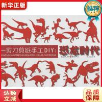 一剪刀剪纸手工DIY:恐龙时代 刘立宏