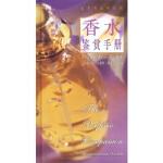 【新书店正品包邮】 香水鉴赏手册――鉴赏与品味系列1 Nigel Groom 9787532353613 上海科学技术