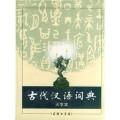 古代汉语词典( 大字本)