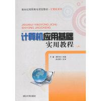 计算机应用基础实用教程(新世纪高职高专规划教材・计算机系列)