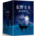 东野圭吾四大推理套装(共4册)