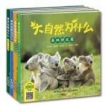 大自然为什么(套装共4册,森林朋友圈+奇妙花园+探秘水边+生活小侦探)