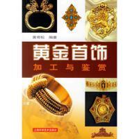 黄金首饰加工与鉴赏 黄奇松