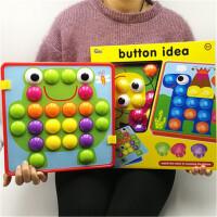 大颗粒蘑菇钉儿童益智力玩具组合拼插板拼图1-2-3周岁男女孩宝宝