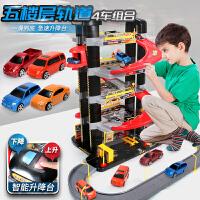 停车场玩具套装停多车大号轨道车儿童玩具男孩7-9岁智力汽车模4岁