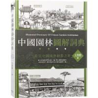 中国园林图解词典 繁体中文版 中式古典园林基础理论 中式古典园林细部解读 景观设计书籍
