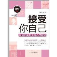 【二手原版9成新】 接受你自己, 韩三奇, 中国方正出版社 ,9787517401858