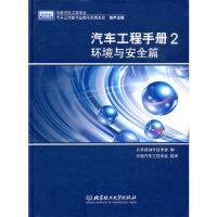 【正版现货】汽车工程手册2 环境与安全篇 9787564028923 北京理工大学出版社