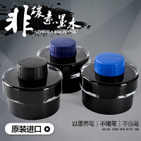 德国正品LAMY/凌美钢笔墨水T52非碳素墨水50ml黑色蓝色练字墨水
