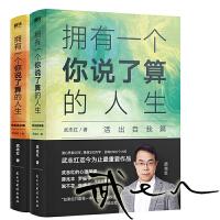 武志红:拥有一个你说了算的人生套装(共两册)(当当签名版)