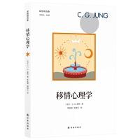 荣格精选集:移情心理学