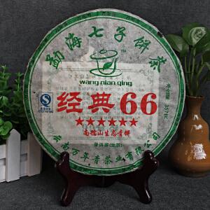 【7片】2006年云南勐海(南糯山生态青饼-经典66)普洱生茶  357g/片