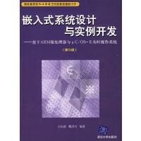 嵌入式系统设计与实例开发基于ARM微处理器与чC/OS-H实时操作系统(第3版) 王田苗 清华大学出版社 9787302164678【正版二手书旧书 8成新】