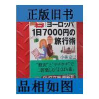 【二手旧书9成新】小林克己 1日7000 の旅行术