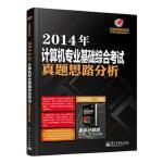 2014年计算机专业基础综合考试真题思路分析 9787121215711