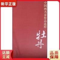 中国画名家作品选粹 牡丹 本社 人民美术出版社 9787102053783