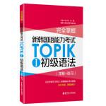 完全掌握.新韩国语能力考试TOPIKⅠ初级语法(详解+练习)