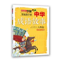 写给孩子的中华成语故事・人物篇