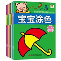 正版 宝宝涂色(小红花套装全8册) 促进宝宝智能发展的涂色书 幼儿填色画画图画本 畅销幼儿童益智游戏书 宝宝涂色5-6
