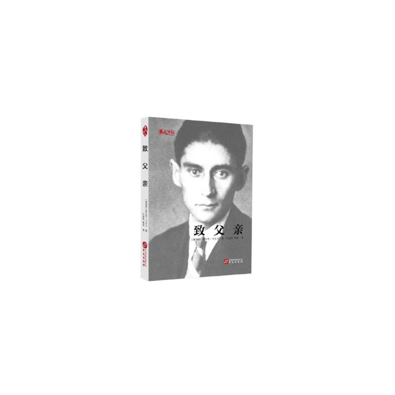 【正版全新直发】致父亲 [奥地利]弗兰茨·卡夫卡 9787507546477 华文出版社