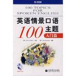 【新书店正品包邮】英语情景口语100主题:入门篇(含光盘)--新航道英语学习丛书 (美)John A Gordon 高