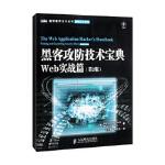 【全新直发】黑客攻防技术宝典:Web实战篇(第2版):网络安全系列 [英]Dafydd Stuttard Marcus