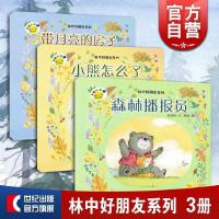 带月亮的房子 森林播报员 小熊怎么了 林中好朋友儿童图画故事绘本有儿童读物上海教育出版社