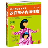 改变孩子内向性格,10分钟亲子小练习(6~12岁)