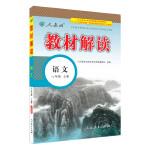 人教版 2016秋 新版教材解读 语文八年级上册