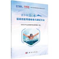 青少年游泳运动技能等级标准与测试方法