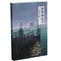 """日本的底力(喜马拉雅""""静说日本""""频道主播徐静波2019年作品)"""