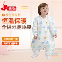 南极人 婴儿睡袋分腿睡袋纯棉秋冬宝宝儿童防踢被婴幼儿睡袋