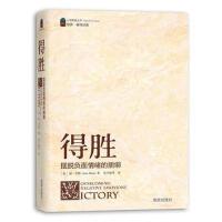 《得胜》―摆脱负面情绪的捆绑(心灵希望丛书) (美)亨特 张宇栋 海南出版社