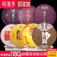 【年货节优惠套装】7款发烧级古熟套装组合仅1180元 普洱茶熟茶 饼茶