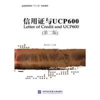 信用证与UCP600(第二版) 【正版书籍】